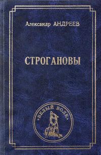 Андреев, Александр Радьевич  - Строгановы