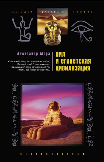 Александр Морэ Нил и египетская цивилизация