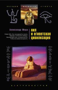 Морэ, Александр  - Нил и египетская цивилизация