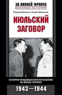 Френкель, Генрих  - Июльский заговор. История неудавшегося покушения на жизнь Гитлера. 1943-1944