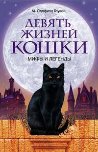 Гоувей, М. Олдфилд  - Девять жизней кошки. Мифы и легенды