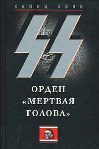 Хёне, Хайнц  - СС. Орден «Мертвая голова»