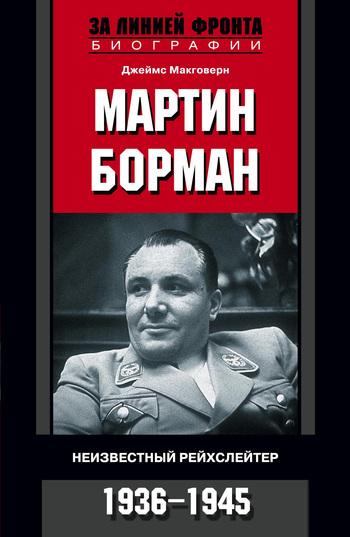 Джеймс Макговерн Мартин Борман. Неизвестный рейхслейтер. 1936-1945