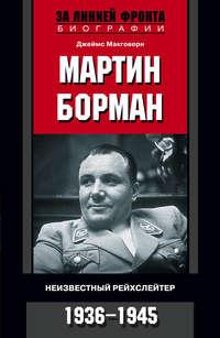 Макговерн, Джеймс  - Мартин Борман. Неизвестный рейхслейтер. 1936-1945