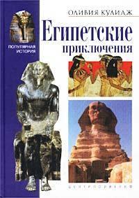 Египетские приключения изменяется активно и целеустремленно