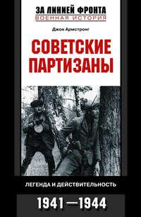 - Советские партизаны. Легенда и действительность. 1941-1944