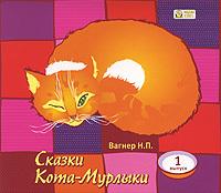Николай Вагнер Сказки Кота-Мурлыки 1 стоимость
