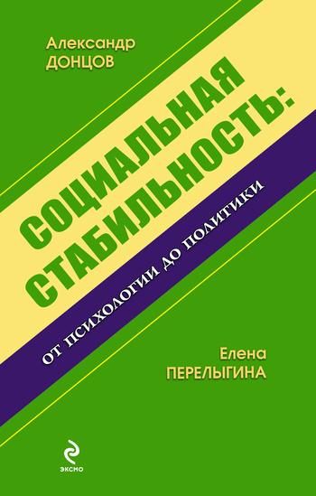 Александр Донцов Социальная стабильность: от психологии до политики