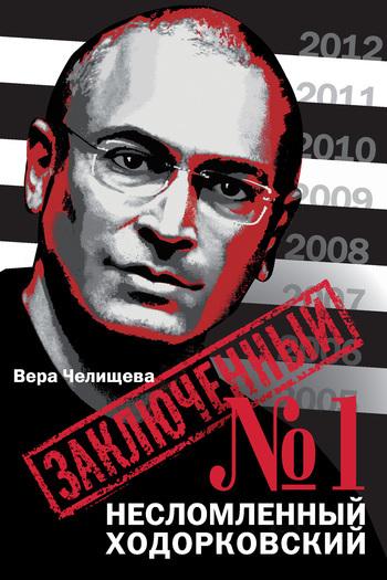 Заключенный 1. Несломленный Ходорковский происходит романтически и возвышенно