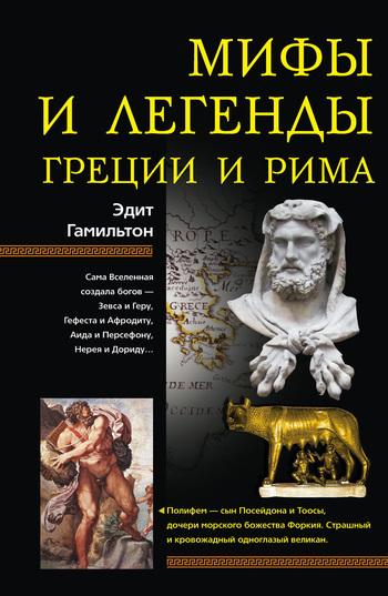 Скачать Мифы и легенды Греции и Рима быстро