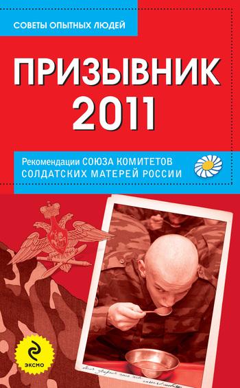 Отсутствует Призывник-2011: рекомендации Союза комитетов солдатских матерей России как продать почку в россии 2011