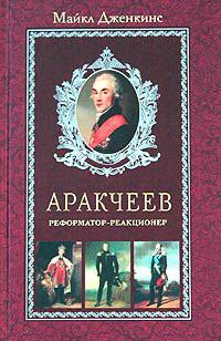 Обложка книги Аракчеев. Реформатор-реакционер, автор Дженкинс, Майкл