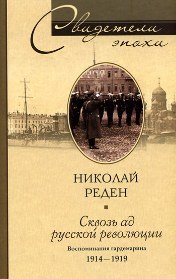 Сквозь ад русской революции. Воспоминания гардемарина. 1914-1919 от ЛитРес