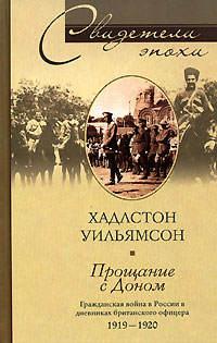 Уильямсон, Хадлстон  - Прощание с Доном. Гражданская война в России в дневниках британского офицера. 1919-1920