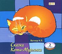 Бесплатно Сказки Кота-Мурлыки 2 скачать