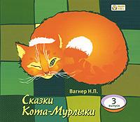 Николай Вагнер бесплатно
