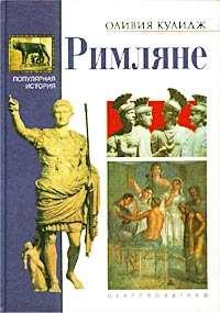 Кулидж, Оливия  - Римляне