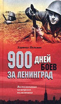 Польман, Хартвиг  - 900 дней боев за Ленинград. Воспоминания немецкого полковника