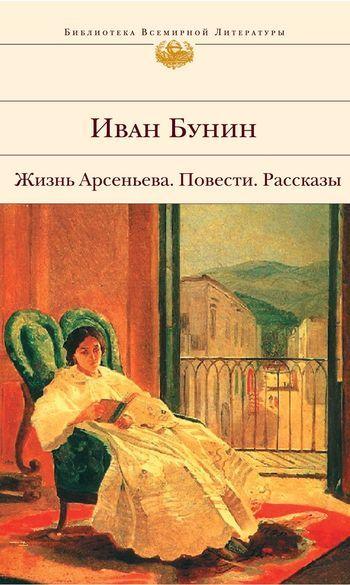 Обложка книги Холодная осень, автор Бунин, Иван