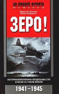 Масатаке Окумия Зеро! История боев военно-воздушных сил Японии на Тихом океане. 1941-1945 я сбил целый авиаполк мемуары финского аса