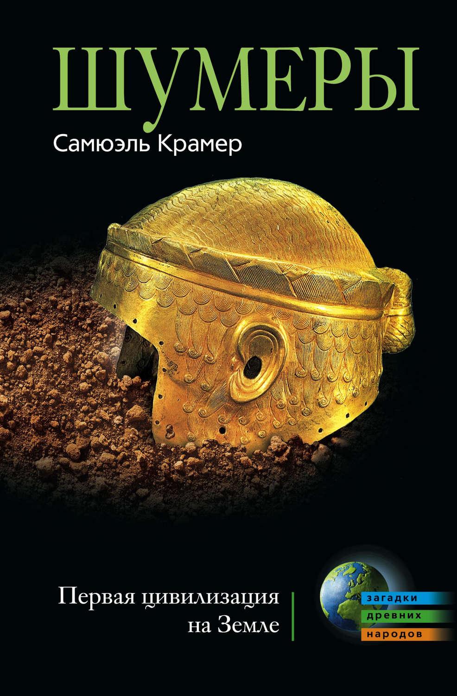 Шумеры первая цивилизация на земле fb2 скачать