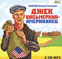 Николай Смирнов Джек Восьмеркин – американец николай смирнов джек восьмеркин – американец