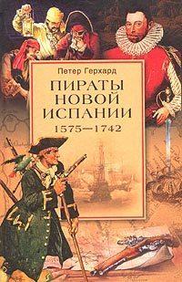 бесплатно Петер Герхард Скачать Пираты Новой Испании. 1575-1742