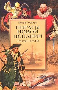 Петер Герхард Пираты Новой Испании. 1575–1742 даррен тодд книга цифровое пиратство как пиратство меняет бизнес общество и культуру