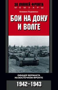 Подевильс, Клеменс  - Бои на Дону и Волге. Офицер вермахта на Восточном фронте. 1942-1943