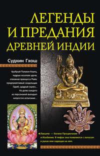 Гхош, Судхин  - Легенды и предания Древней Индии