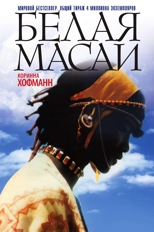 белые масаи скачать книгу бесплатно