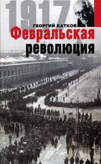Катков, Георгий Михайлович  - Февральская революция