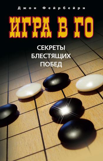 Игра в го. Секреты блестящих побед