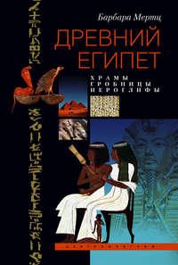 Мертц, Барбара  - Древний Египет. Храмы, гробницы, иероглифы