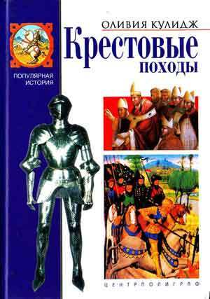 Оливия Кулидж Крестовые походы литературная москва 100 лет назад