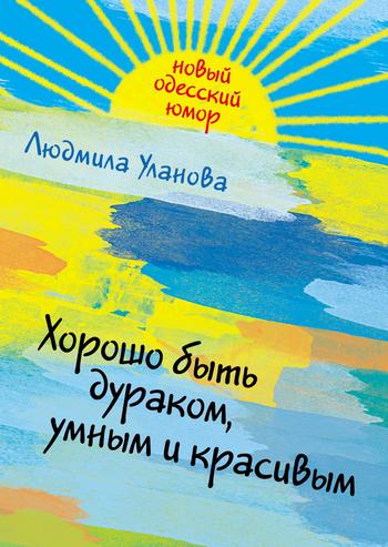 Людмила Уланова бесплатно