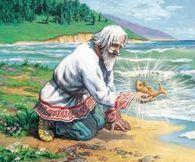 Александр Пушкин Сказка о рыбаке и золотой рыбке