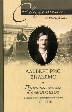 ����������� � ���������. ������ � ���� ����������� �����. 1917-1918 ������� ��� ������� ������������/��������� � �������
