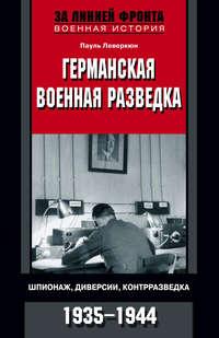 Леверкюн, Пауль  - Германская военная разведка. Шпионаж, диверсии, контрразведка. 1935-1944