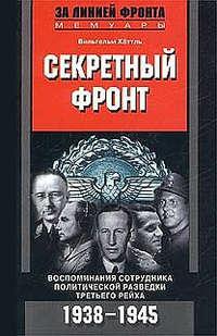 Хёттль, Вильгельм  - Секретный фронт. Воспоминания сотрудника политической разведки Третьего рейха. 1938-1945