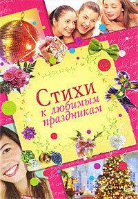 Екатерина Неволина Стихи к любимым праздникам tefia воск жидкий beauty shape style 100 мл