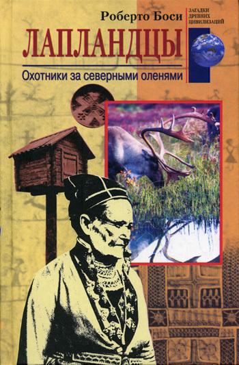 Лапландцы. Охотники за северными оленями LitRes.ru 54.000