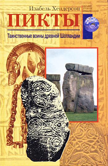 Изабель Хендерсон - Пикты. Таинственные воины древней Шотландии