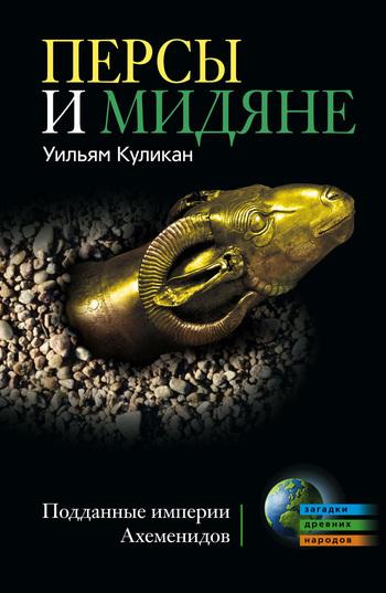 Обложка книги Персы и мидяне. Подданные империи Ахеменидов, автор Куликан, Уильям