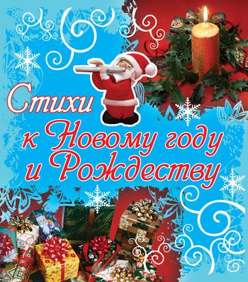 Екатерина Неволина Стихи к Новому году и Рождеству