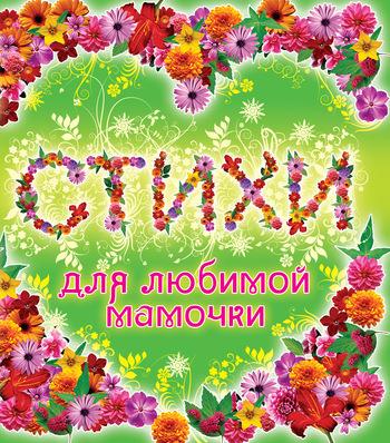 Екатерина Неволина Стихи для любимой мамочки