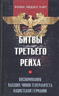 Генри Бэзил Лиддел Гарт бесплатно