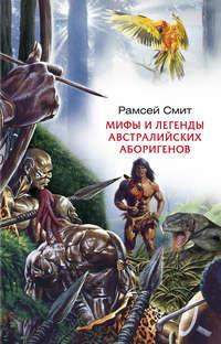 Смит, Рамсей  - Мифы и легенды австралийских аборигенов