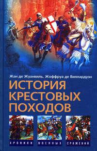 Жуанвиль, Жан де  - История Крестовых походов