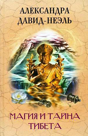 Александра Давид-Неэль Магия и тайна Тибета  александра давид неэль необыкновенная жизнь гесара царя линга